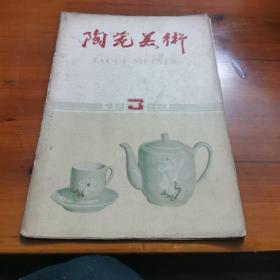 陶瓷美术(1963年3:其中缺第5第6第44第46四面2页,该书有杂志社盖印)