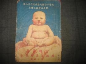 医药广告书 上海宏兴药方广告书一册