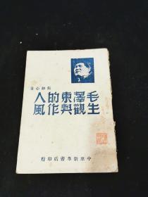 1949年中原新华书店版《毛泽东的人生观与作风》