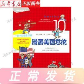 漫画世界系列漫画美国总统李元馥中信出版社新华书店正版图书