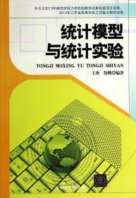 统计模型与统计实验 王庚 9787302354635