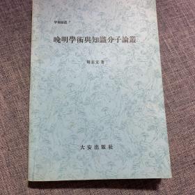 晚明学术与知识分子论丛(复印)