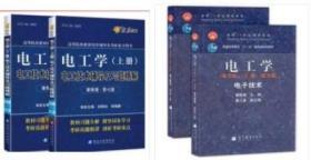 电工学第七版秦曾煌下册电子技术第7版 习题精解 4本