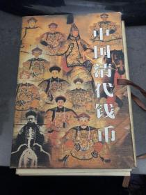 中国清代钱币【 西安金泉钱币文化公司】