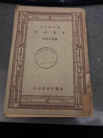 民国36年4月3版---王安石文 新中学文库 商务印书馆  馆藏 如图
