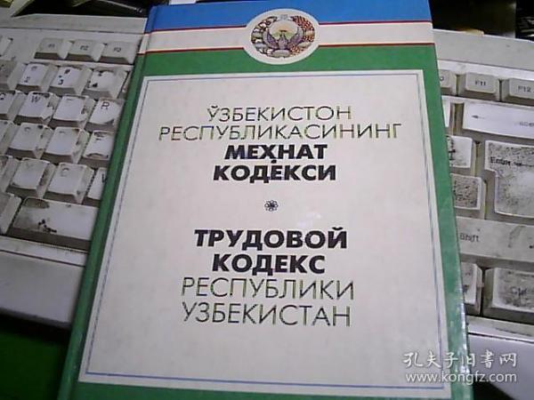 乌兹别克斯坦共和国劳动法典(俄文版)
