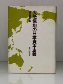 大恐慌期の日本资本主义 (东京大学出版会 1984年初版)桥本 寿朗(日本经济史)日文原版书