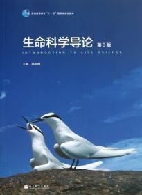 生命科学导论 第3版 高崇明 高等教育出版社