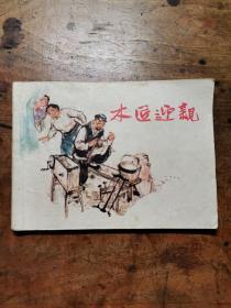 木匠迎亲【老版连环画1978年1版1印】