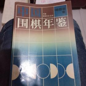 中国围棋年鉴.1996年版