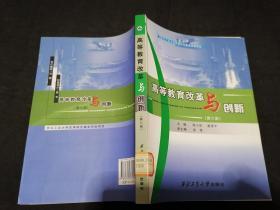 高等教育改革与创新(第六册)