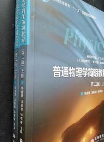 普通物理学简明教程 第二版上下册 胡盘新 高教9787040226003