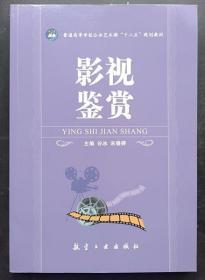 影视鉴赏 谷冰 宋春婷 航空工业出版社 9787516505397