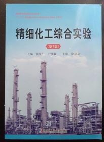 精细化工综合实验 第7版 强亮生 哈尔滨工业 9787560355337