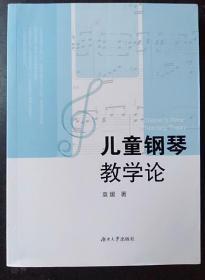 儿童钢琴教学论 袁媛 湖南大学出版社 9787566709134