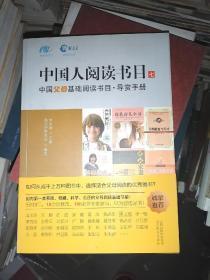 中国人阅读书目(七)-中国父母基础阅读书目