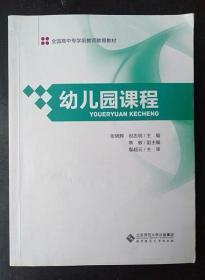 幼儿园课程 张晓辉 北京师范大学出版社 9787303153404