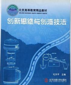 创新思维与创造技法 杜永平 北方交通大学出版社 9787810821728