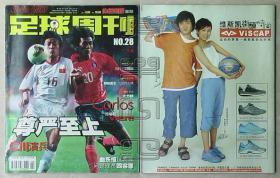 足球周刊2002 No.28-尊严至上③