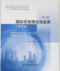 國際貿易理論與務實 對外經濟貿易大學出版社9787566307897