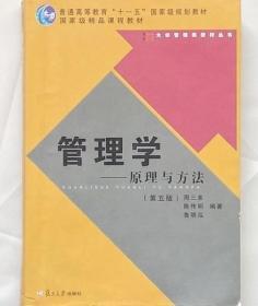 管理学原理与方法 周三多 复旦大学出版社 9787309060997