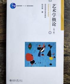 艺术学概论 第四版 彭吉象 北京大学出版社 9787301257272