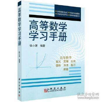 高等数学学习手册