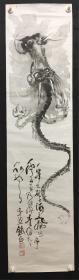 日本回流字画 1500  富冈铁斋   包邮