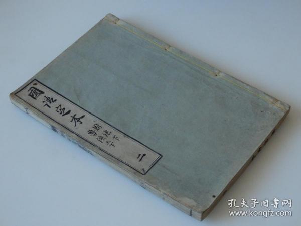 第2-6册补图勿拍!文化六年1809年大开皮纸和刻厚册:【国语定本】一套六册全!