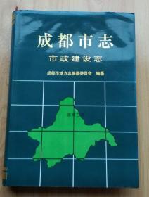 成都市志 市政建设志 四川人民出版社 1998版 正版