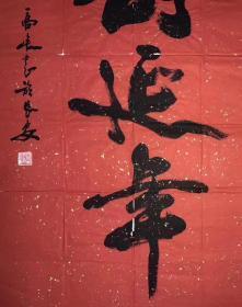 高峡  136*68  纸本画心 著名书画家、碑石专家。原西安碑林博物馆馆长、研究员、兼职教授,陕西书画艺术研究院名誉院长。