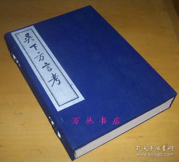 吴下方言考(线装一函全4册)