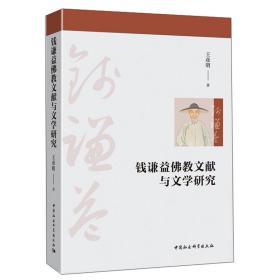 钱谦益佛教文献与文学研究