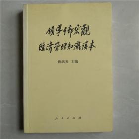 领导干部宏观经济管理知识读本