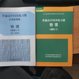 同步练习册分层检测卷 物理选修3-5