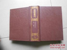 四部丛刊初编子部(54):大唐西域记 史通(货号:1-2)