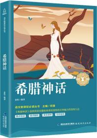 学生课外拓展阅读丛书--希腊神话(塑封)