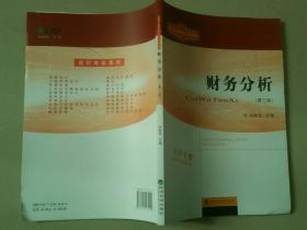 财务分析(第二版)