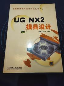 UG NX2模具设计