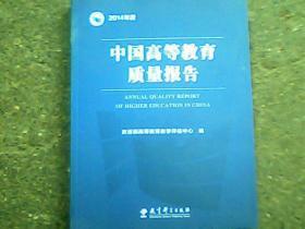 中国高等教育质量报告2014年度【品佳正版】