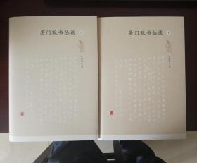 吴门贩书丛谈      毛边本   钤印本