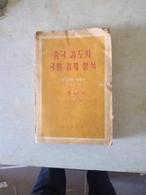 中国过渡时期国民经济的分析(朝鲜文)