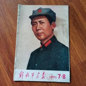 解放军画报1971年7-8月合刊 内有林彪像(馆藏)