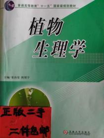 植物生理学 张治安 陈展宇 吉林大学出版社9787560132167