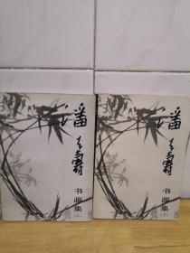 潘天寿书画集上下册