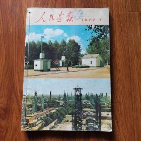解放军画报1977年7-12期(馆藏合订本  )