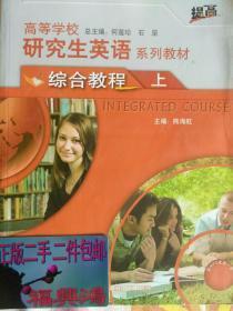 研究生英语系列教材 综合教程上熊海虹9787560086804