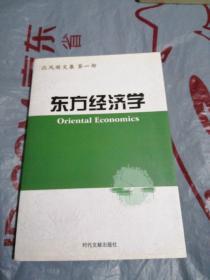 东方经济学 ——市场经济之改革
