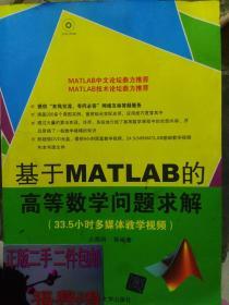基于MATLAB的高等数学问题求解 占海明 清华大学9787302307372