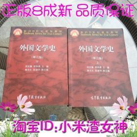 正版外国文学史 郑克鲁 第三3版上下 高等教育